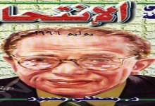 Photo of كتاب على حافة الإنتحار مصطفى محمود PDF