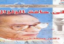 Photo of كتاب على حافة الزلزال مصطفى محمود PDF