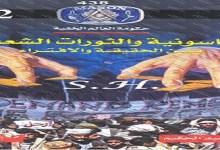 Photo of كتاب الماسونية والثورات الشعبية بين الحقيقة والافتراء منصور عبد الحكيم PDF