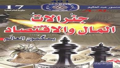 Photo of كتاب جنرالات المال والاقتصاد يحكمون العالم منصور عبد الحكيم PDF
