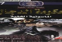 Photo of كتاب حكومة الدجال الماسونية الخفية حكومة العالم الخفية منصور عبد الحكيم PDF