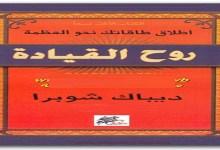 Photo of كتاب روح القيادة : إطلاق طاقاتك نحو العظمة ديباك شوبراPDF
