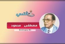 Photo of كتب مصطفى محمود PDF الأعمال الكاملة