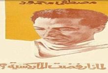 Photo of كتاب لماذا رفضت الماركسية مصطفى محمود PDF