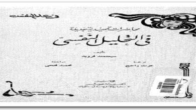Photo of كتاب محاضرات تمهيدية جديدة في التحليل النفسي سيجموند فرويدPDF