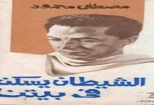Photo of مسرحية الشيطان يسكن في بيتنا مصطفى محمود PDF