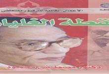 Photo of كتاب نقطة الغليان مصطفى محمود PDF
