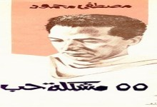 Photo of كتاب 55 مشكلة حب مصطفى محمود PDF