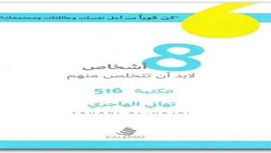 Photo of كتاب 8 أشخاص لا بد أن تتخلص منهم تهاني الهاجري PDF