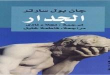 Photo of رواية الجدار جان بول سارتر PDF