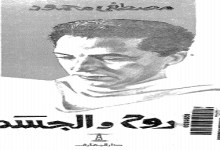 والجسد مصطفى محمود booksguy 2