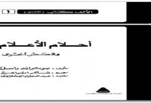 Photo of كتاب أحلام الأعلام وقصص أخرى برتراند راسل PDF