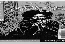 Photo of رواية أحلام الناي هرمان هسه PDF