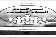 Photo of كتاب أسس لإعادة البناء الإجتماعي برتراند راسل PDF