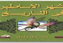Photo of كتاب أشهر الأساطير فى التاريخ مجدي كامل PDF