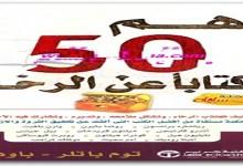 Photo of كتاب أهم 50 كتاب عن الرخاء توم باتلر PDF