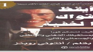 Photo of كتاب أيقظ قواك الخفية أنتوني روبنز PDF