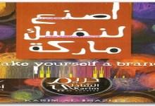Photo of كتاب اصنع لنفسك ماركة كريم الشاذلي