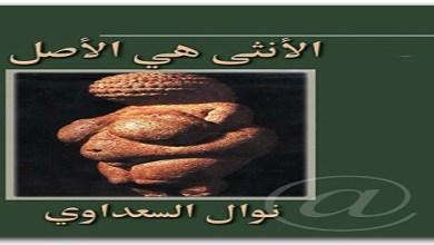 Photo of كتاب الأنثى هي الأصل نوال السعداوي PDF