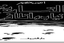 Photo of كتاب التاريخ أنياب وأظافر أنيس منصور PDF