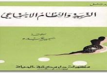 Photo of كتاب التربية والنظام الاجتماعي برتراند راسل PDF