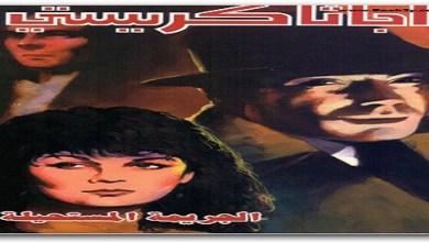 Photo of رواية الجريمة المستحيلة أجاثا كريستي PDF