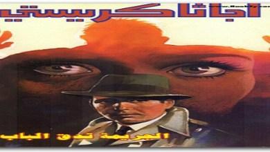 Photo of رواية الجريمة تدق الباب أجاثا كريستي PDF