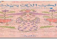 Photo of كتاب الحب الذي بيننا أنيس منصور PDF