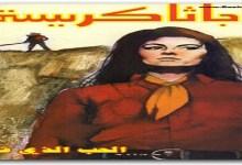 Photo of رواية الحب الذي قتل أجاثا كريستي PDF