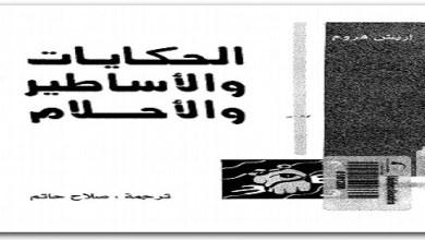 Photo of كتاب الحكايات والاساطير والاحلام إريك فروم PDF