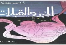 Photo of كتاب الخبز والقبلات أنيس منصور PDF