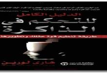 Photo of كتاب الدليل الكامل للتحكم في الذاكرة هاري لورين PDF