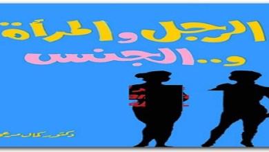 والنراة والجنس كمال مرعي booksguy.me .pdf 1