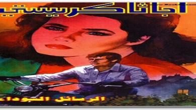 Photo of رواية الرسائل السوداء أجاثا كريستي PDF