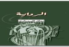 Photo of رواية الرواية نوال السعداوي PDF
