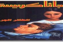 Photo of رواية الطائر الجريح أجاثا كريستي PDF