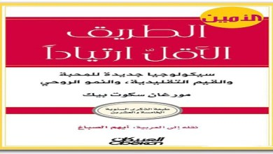 Photo of كتاب الطريق الاقل ارتيادا مورغان سكوت بيك PDF