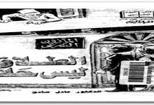 Photo of كتاب الطلاق ليس حلا عادل صادق PDF