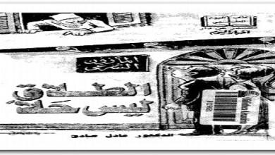 ليس حلا عادل صادق Maktbah.Net 2