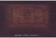 Photo of كتاب الغرفة 207 أحمد خالد توفيق PDF