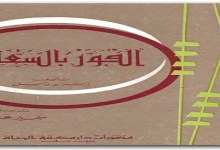 Photo of كتاب الفوز بالسعادة برتراند راسل PDF