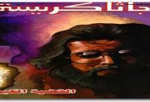 Photo of رواية القضية الكبرى أجاثا كريستي PDF