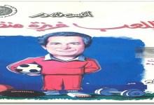Photo of كتاب اللعب غريزة منظمة أنيس منصور PDF
