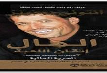 Photo of كتاب المال إتقان اللعبة سبع خطوات بسيطة لتحقيق الحرية المالية أنتوني روبنز PDF