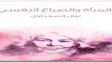 Photo of كتاب المرأة والصراع النفسي نوال السعداوي PDF