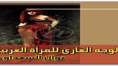 Photo of كتاب الوجه العاري للمرأة العربية نوال السعداوي PDF