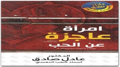 Photo of كتاب امرأة عاجزة عن الحب عادل صادق PDF