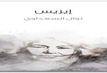 Photo of مسرحية إيزيس نوال السعداوي PDF
