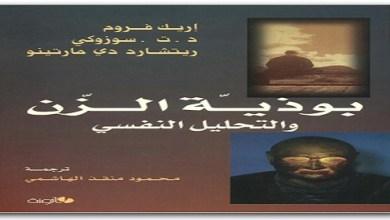 Photo of كتاب بوذية الزن والتحليل النفسي إريك فروم PDF