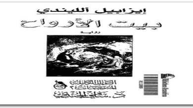 Photo of رواية بيت الأرواح إيزابيل الليندي PDF